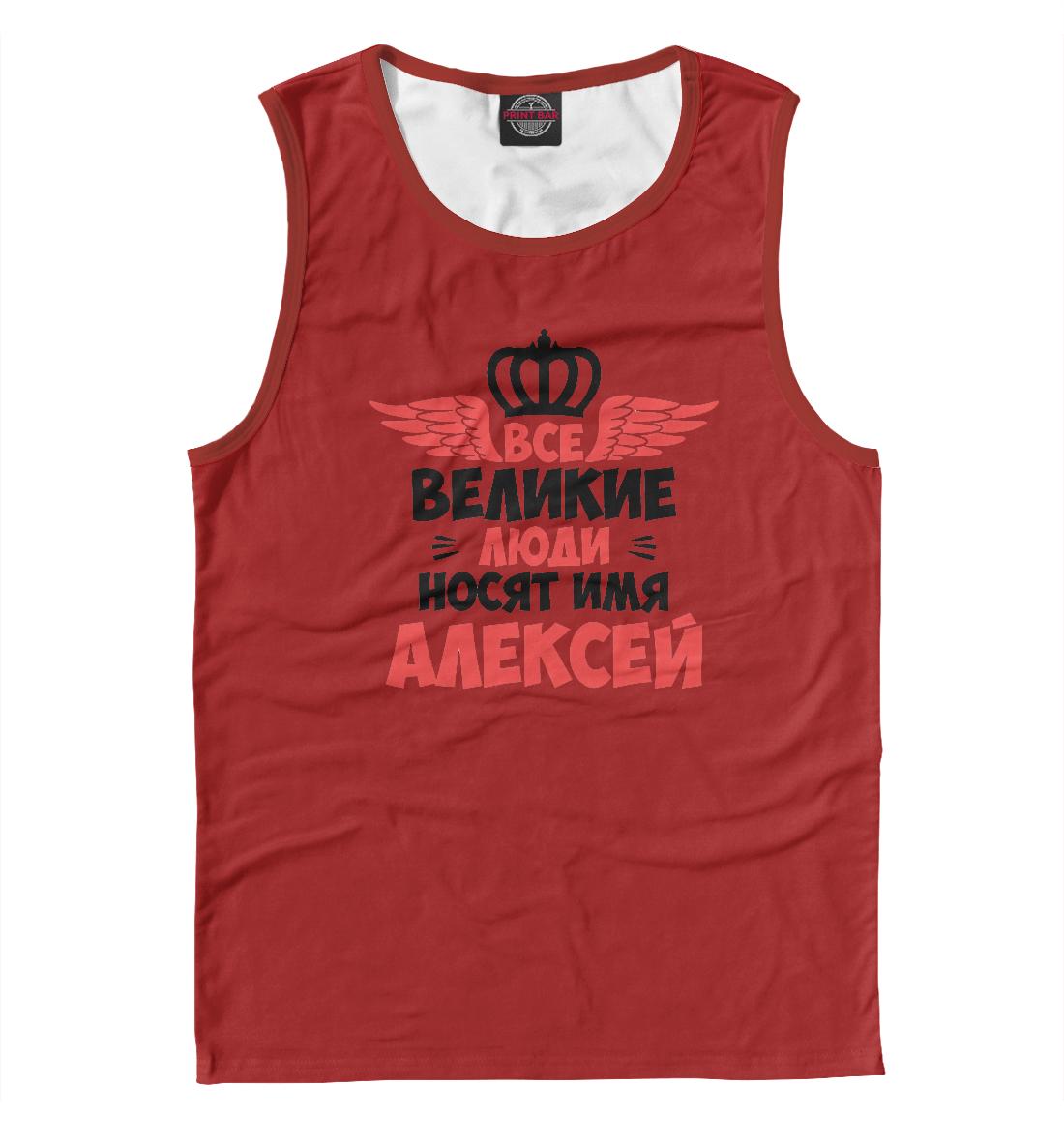 Купить Великие люди носят имя Алексей, Printbar, Майки, ALE-119237-may-2