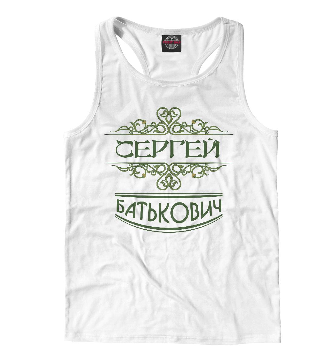 Купить Сергей Батькович, Printbar, Майки борцовки, IMR-183433-mayb-2