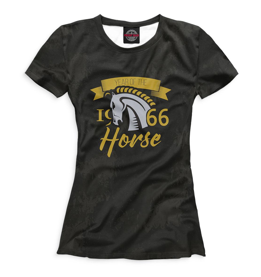 Купить Год лошади — 1966, Printbar, Футболки, DHH-796433-fut-1