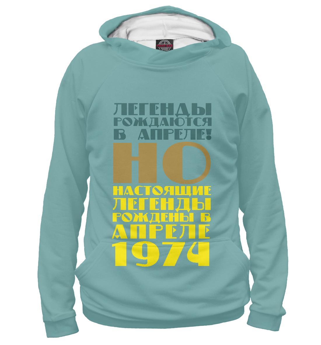 Купить Апрель 1974, Printbar, Худи, DSC-908925-hud-1