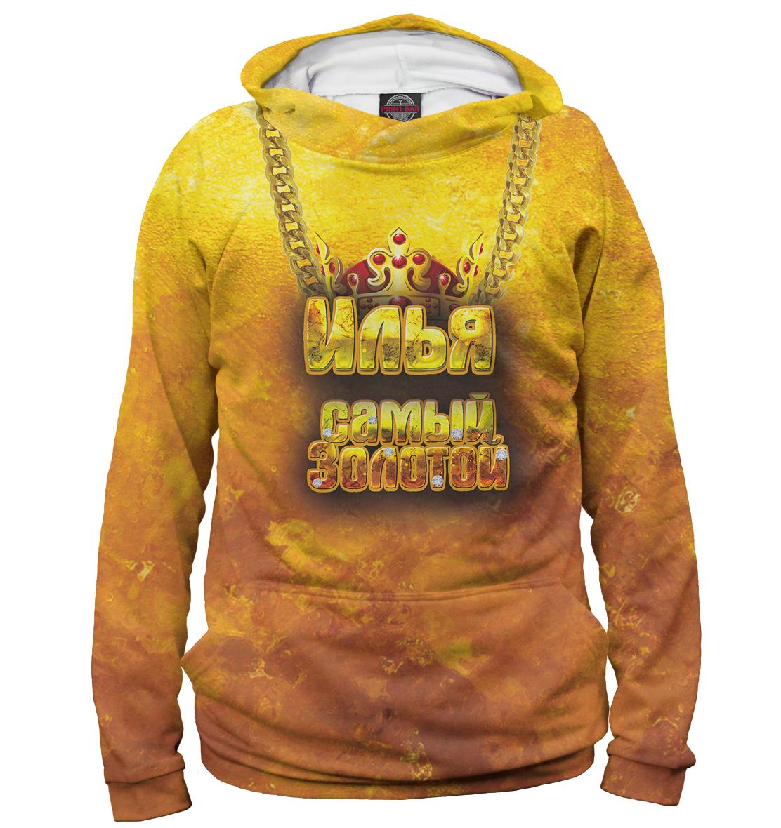 Купить Илья — самый золотой, Printbar, Худи, ILY-597801-hud