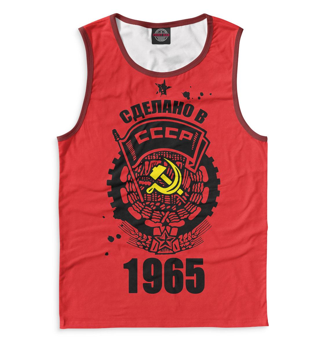 Купить Сделано в СССР — 1965, Printbar, Майки, DHP-547912-may-2