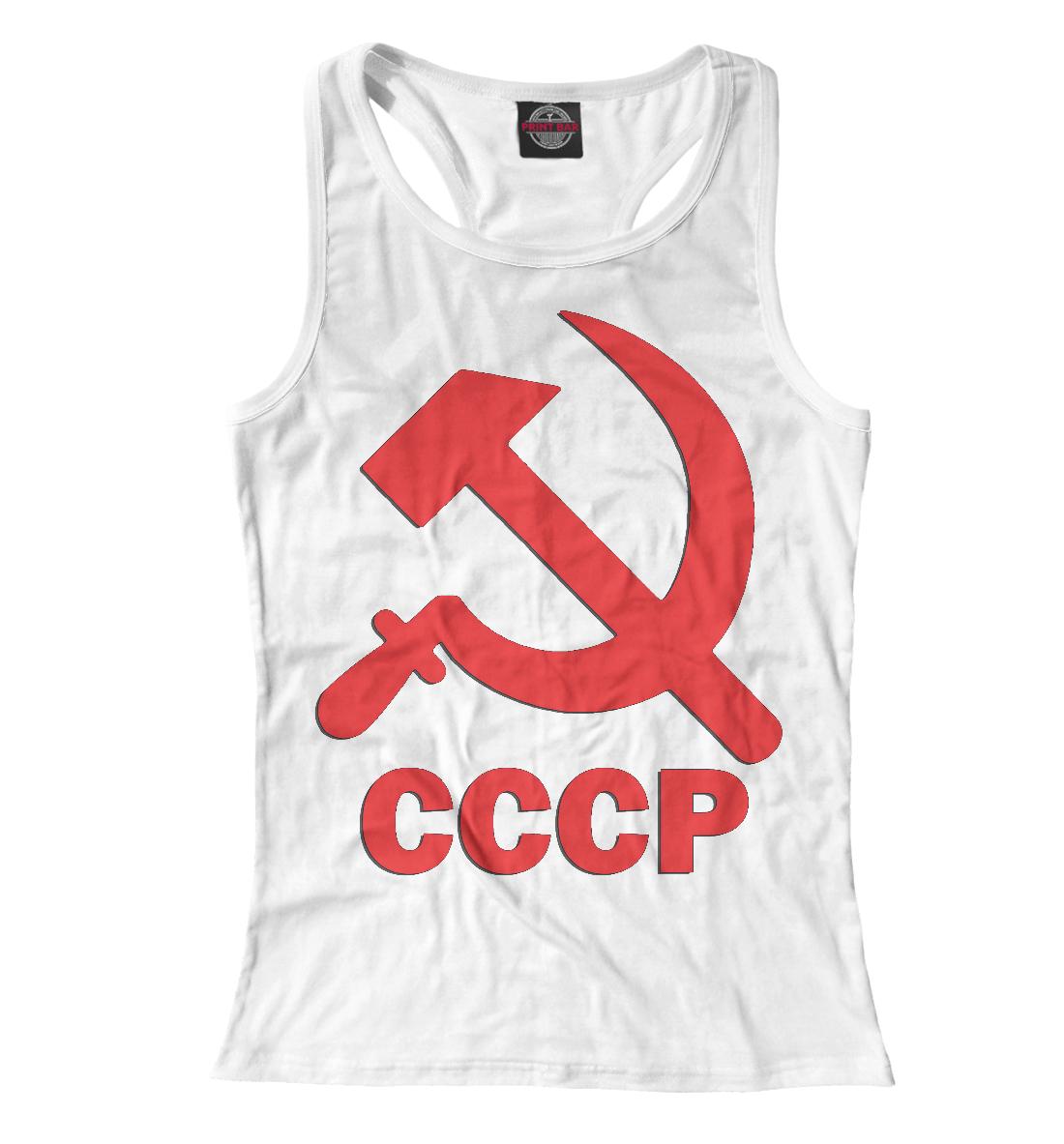 Купить СССР - моя Родина!, Printbar, Майки борцовки, SSS-996356-mayb-1