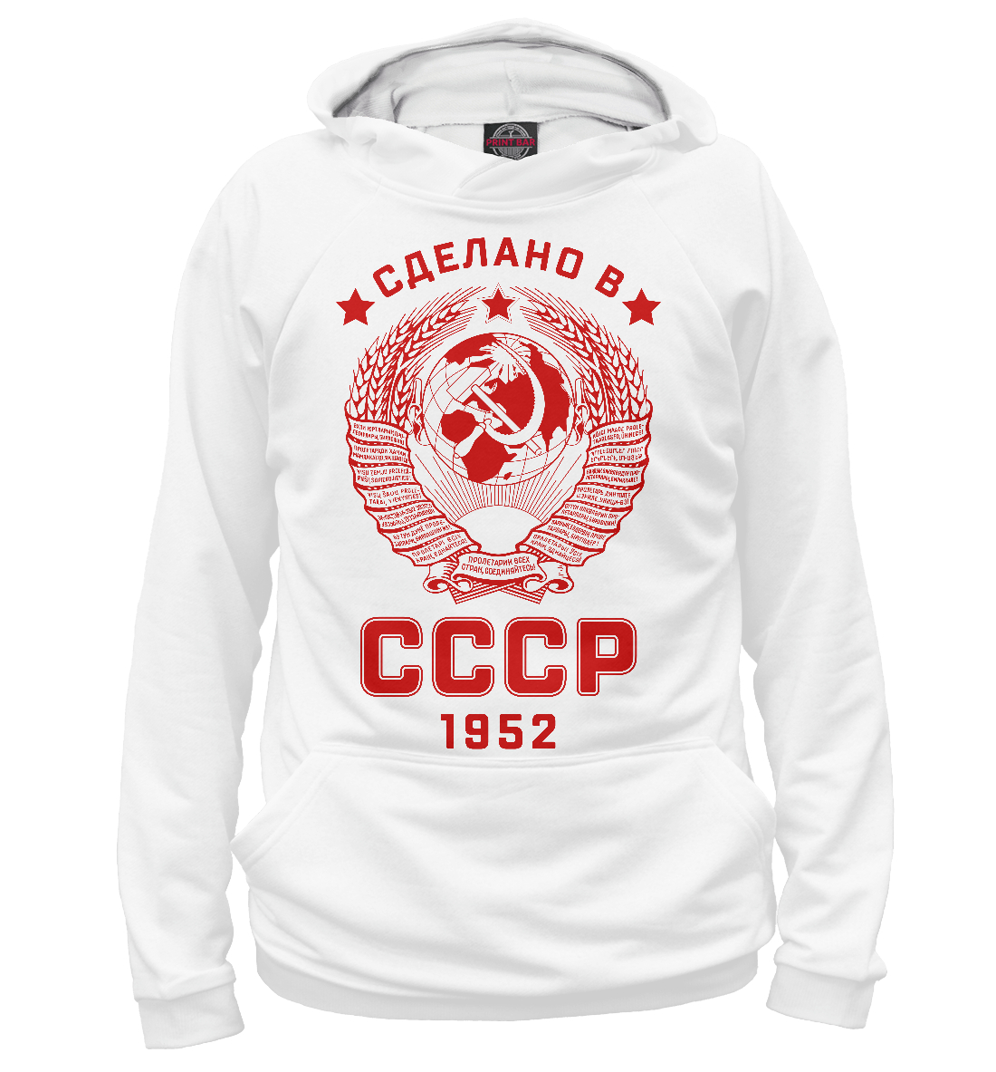 Купить Сделано в СССР - 1952, Printbar, Худи, RZP-825183-hud-1