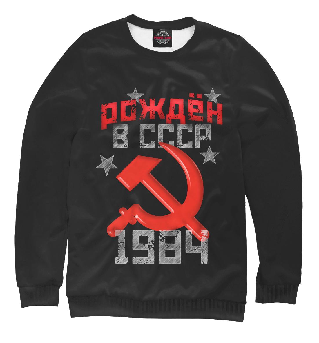 Купить Рожден в СССР 1984, Printbar, Свитшоты, DVC-425499-swi-1
