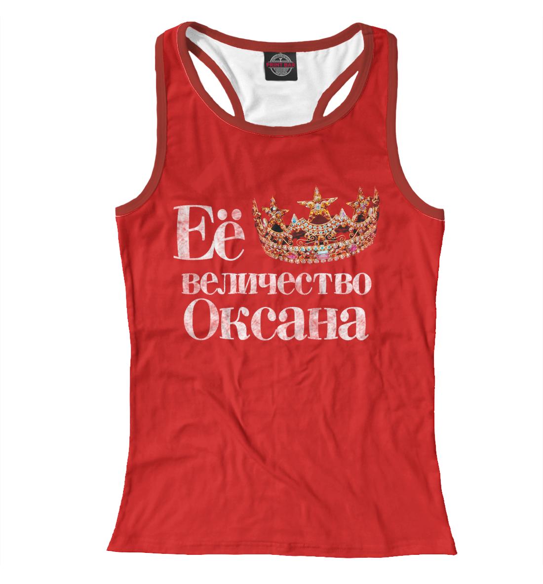 Купить Её величество Оксана, Printbar, Майки борцовки, KSN-904692-mayb-1