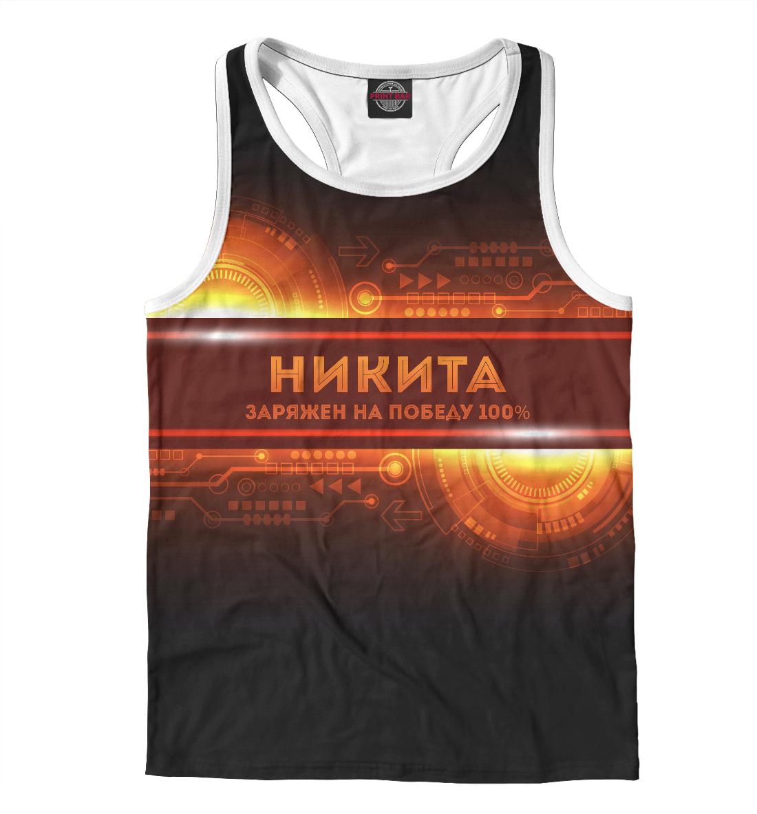 Купить Никита заряжен на победу, Printbar, Майки борцовки, NIK-606036-mayb-2