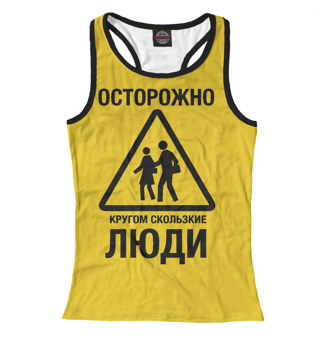 Купить Скользкие Люди, Printbar, Майки борцовки, NDP-556859-mayb-1