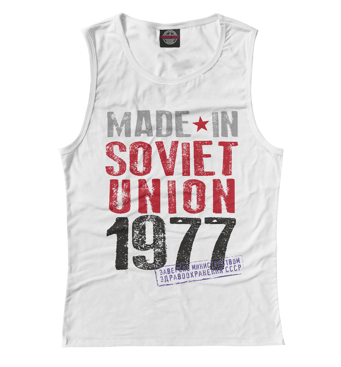 Купить Сделано в советском союзе 1977, Printbar, Майки, DSE-823310-may-1