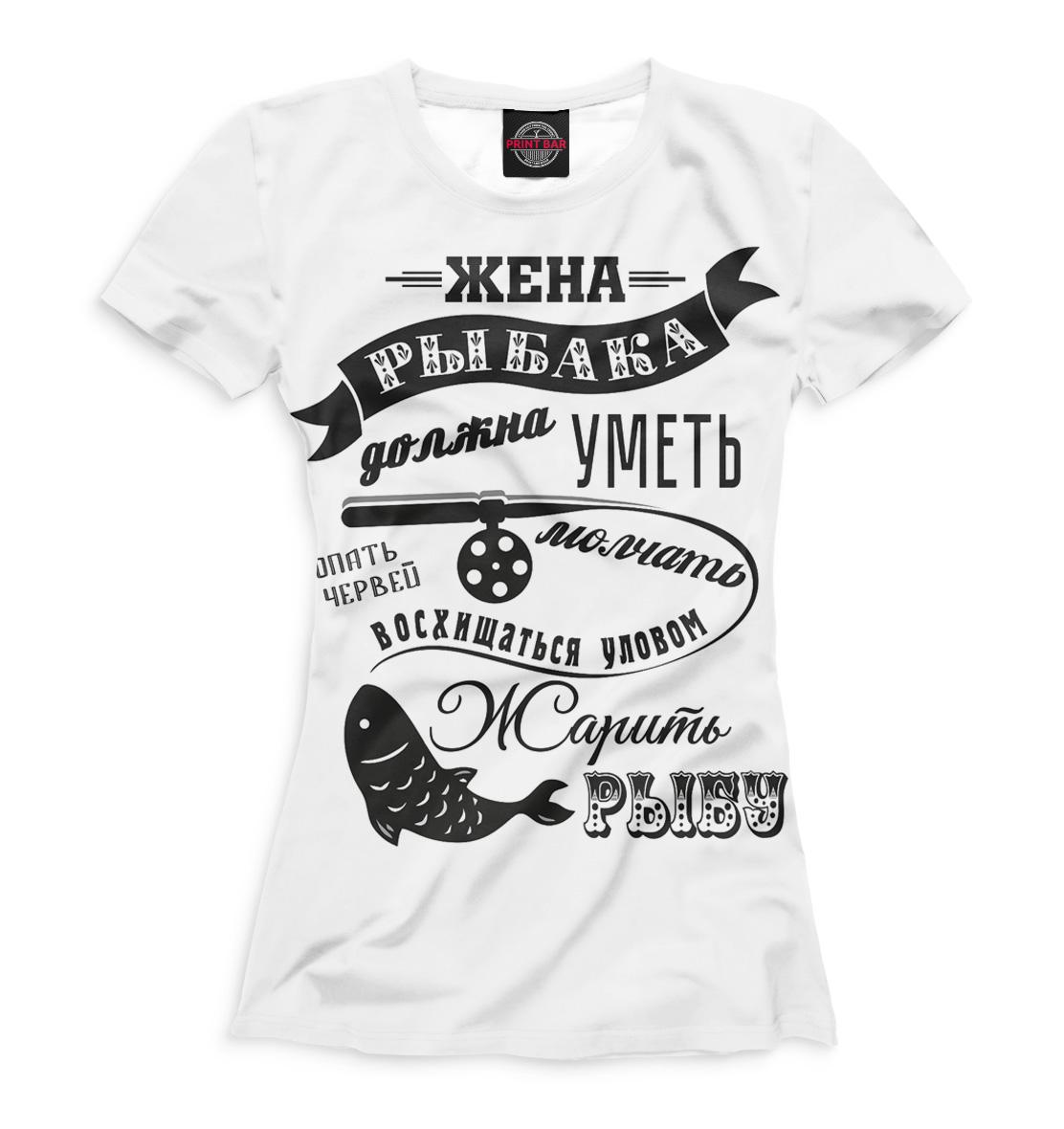 Купить Жена рыбака, Printbar, Футболки, FSH-965117-fut-1