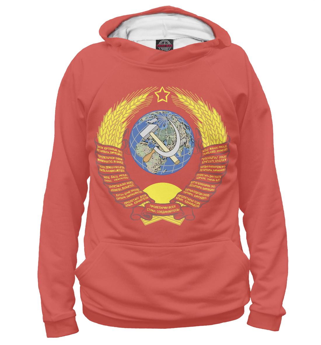 Купить Пролетарии всех стран, объединяйтесь!, Printbar, Худи, SSS-398968-hud-1