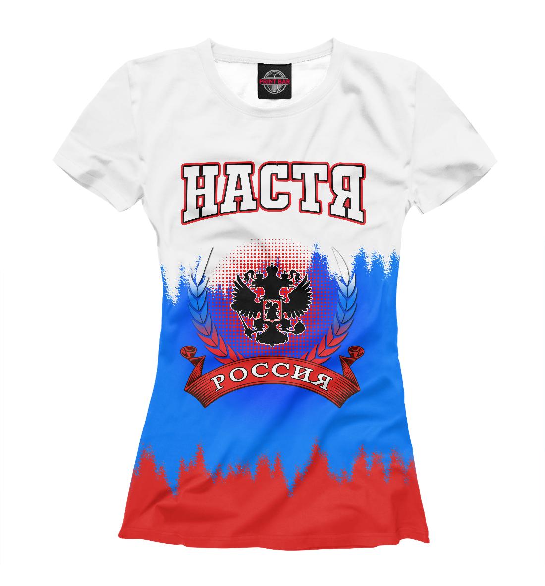 Купить Настя, Printbar, Футболки, ANS-937740-fut-1