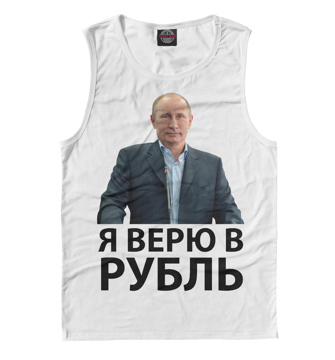 Я верю в рубль, Printbar, Майки, PUT-338848-may-2  - купить со скидкой