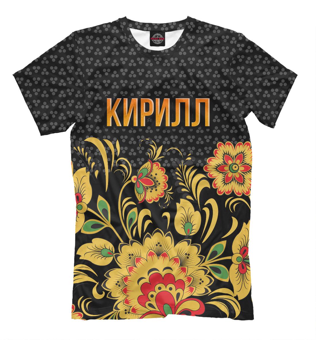 Купить Хохлома Кирилл, Printbar, Футболки, KIR-979107-fut-2