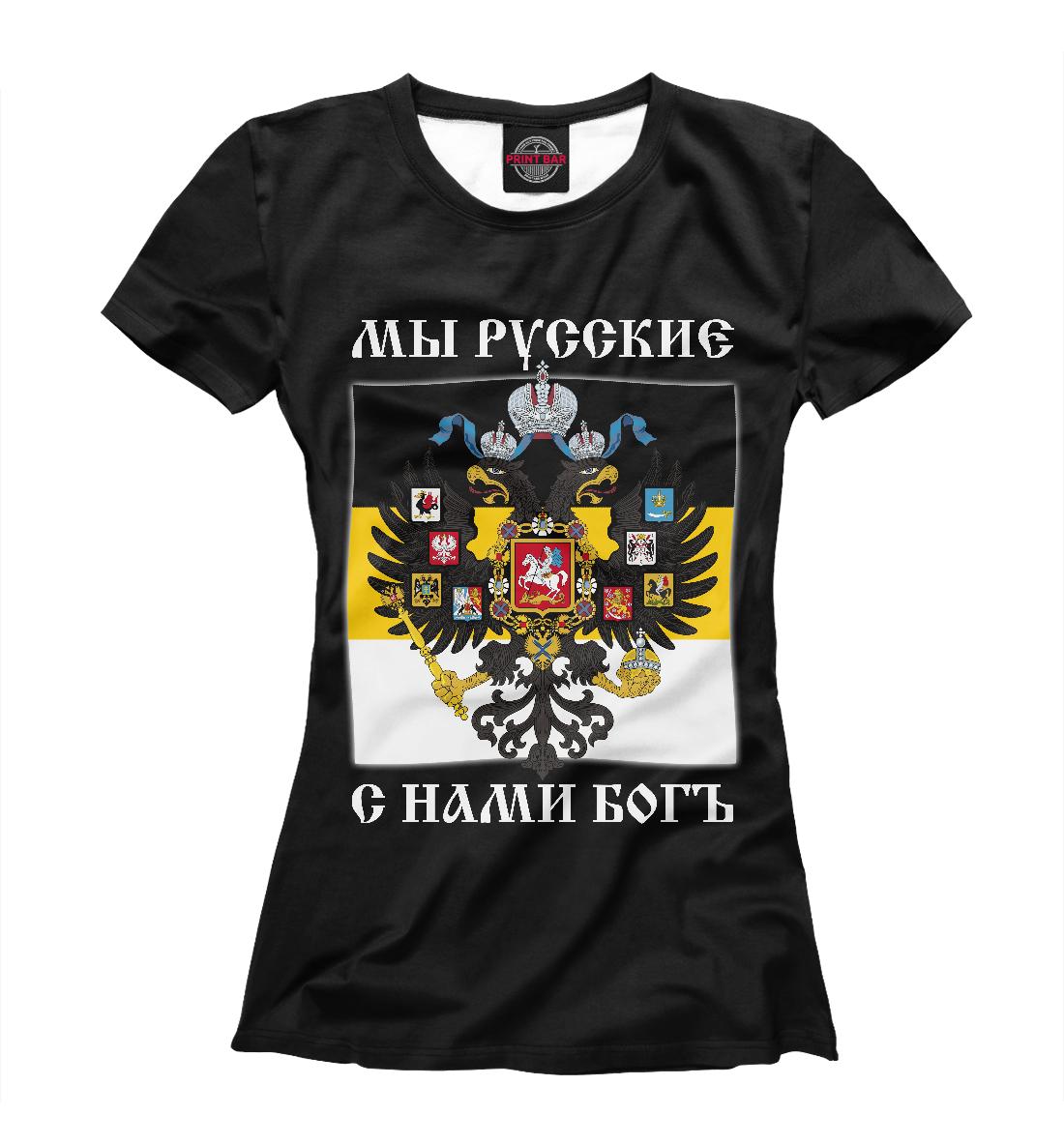 Купить Мы Русские, с нами Богъ, Printbar, Футболки, SVN-451926-fut-1