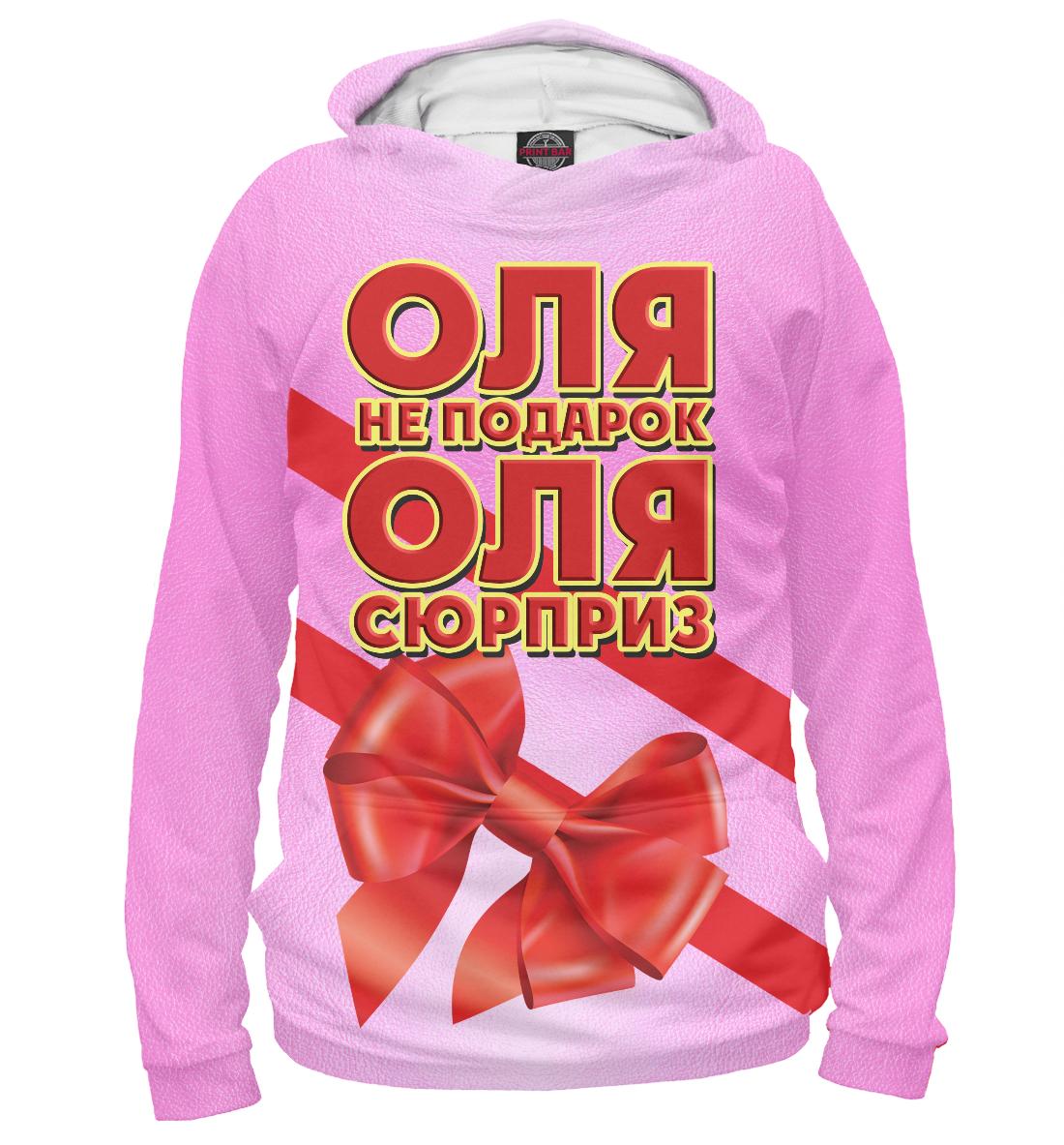 Купить Оля не подарок, Printbar, Худи, IMR-593978-hud-2