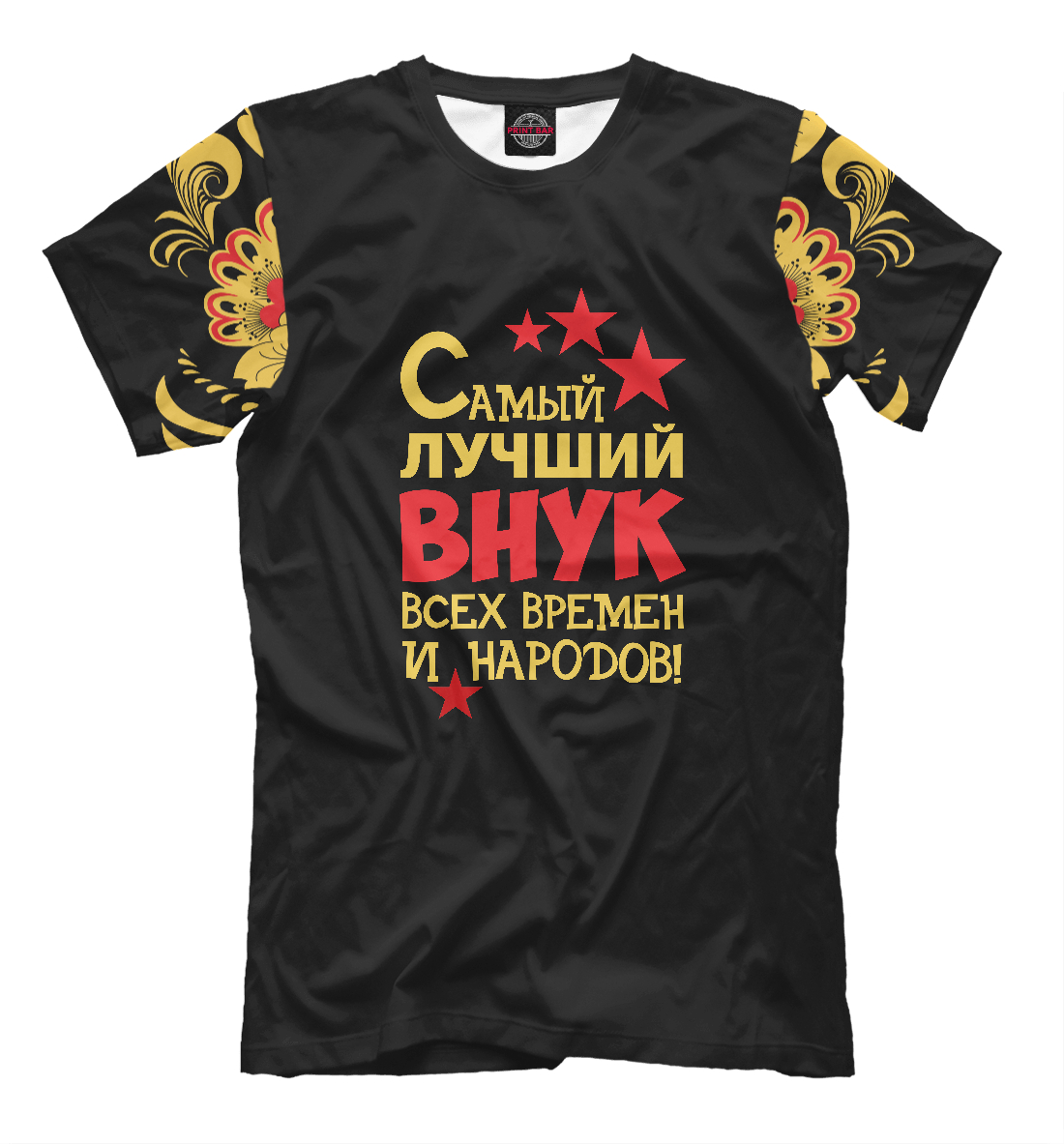 Купить Самый лучший внук, Printbar, Футболки, SEM-110554-fut-2