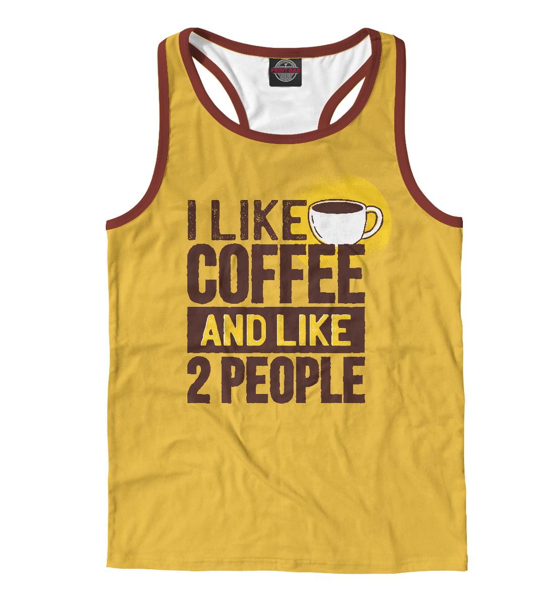 Я люблю кофе и еще двух людей