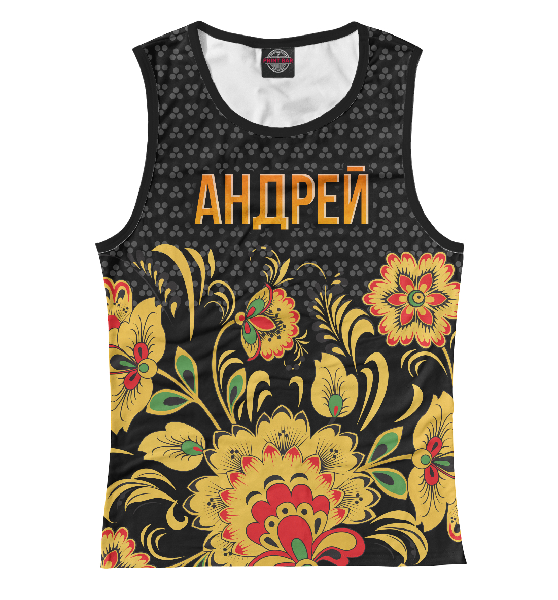 Купить Хохлома Андрей, Printbar, Майки, AND-458246-may-1