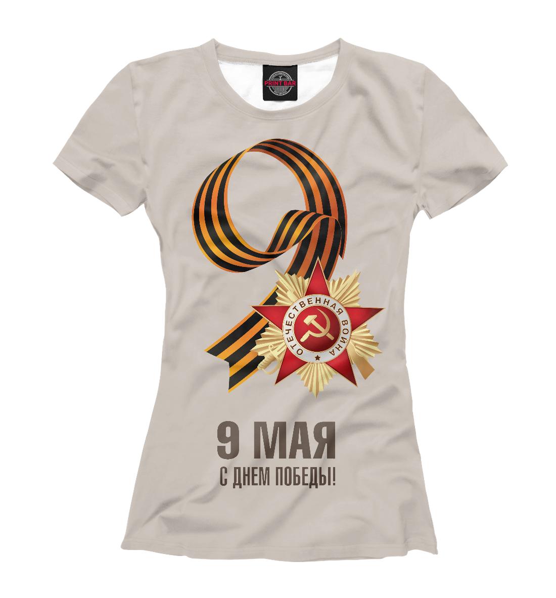 Купить 9 Мая, Printbar, Футболки, 9MA-852487-fut-1
