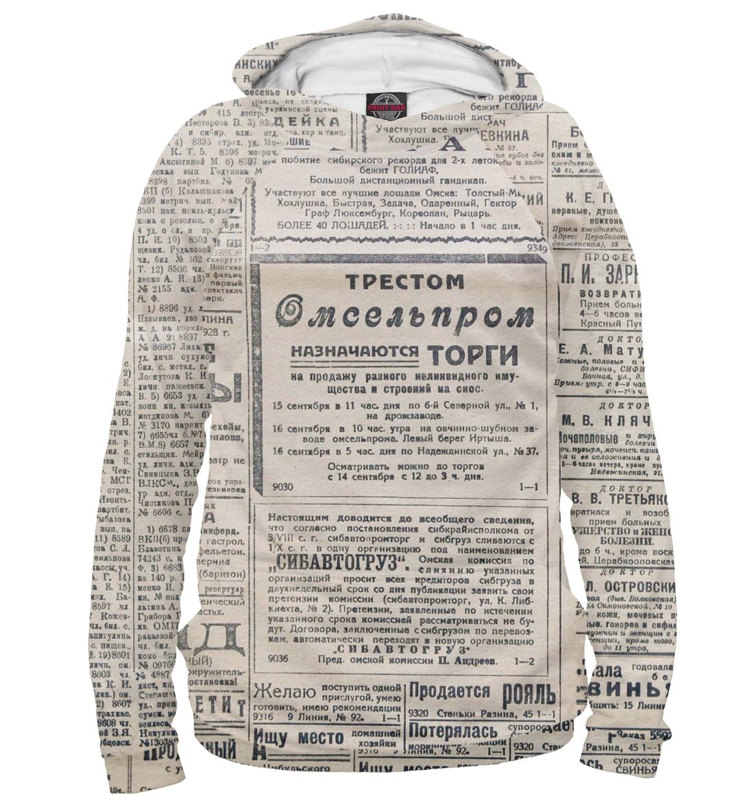 Купить Рабочий Путь 1928г., Printbar, Худи, APD-278786-hud-1
