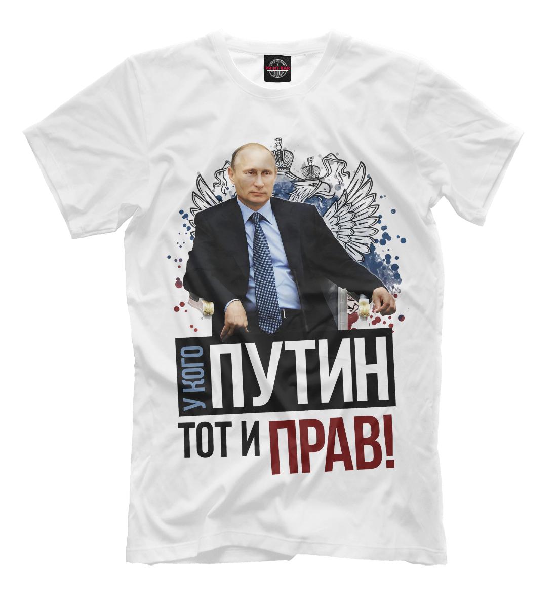 У кого Путин, тот и прав, Printbar, Футболки, PUT-371639-fut-2  - купить со скидкой