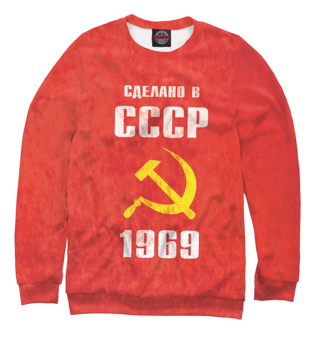 Купить Сделано в СССР 1969, Printbar, Свитшоты, DHE-993451-swi-1