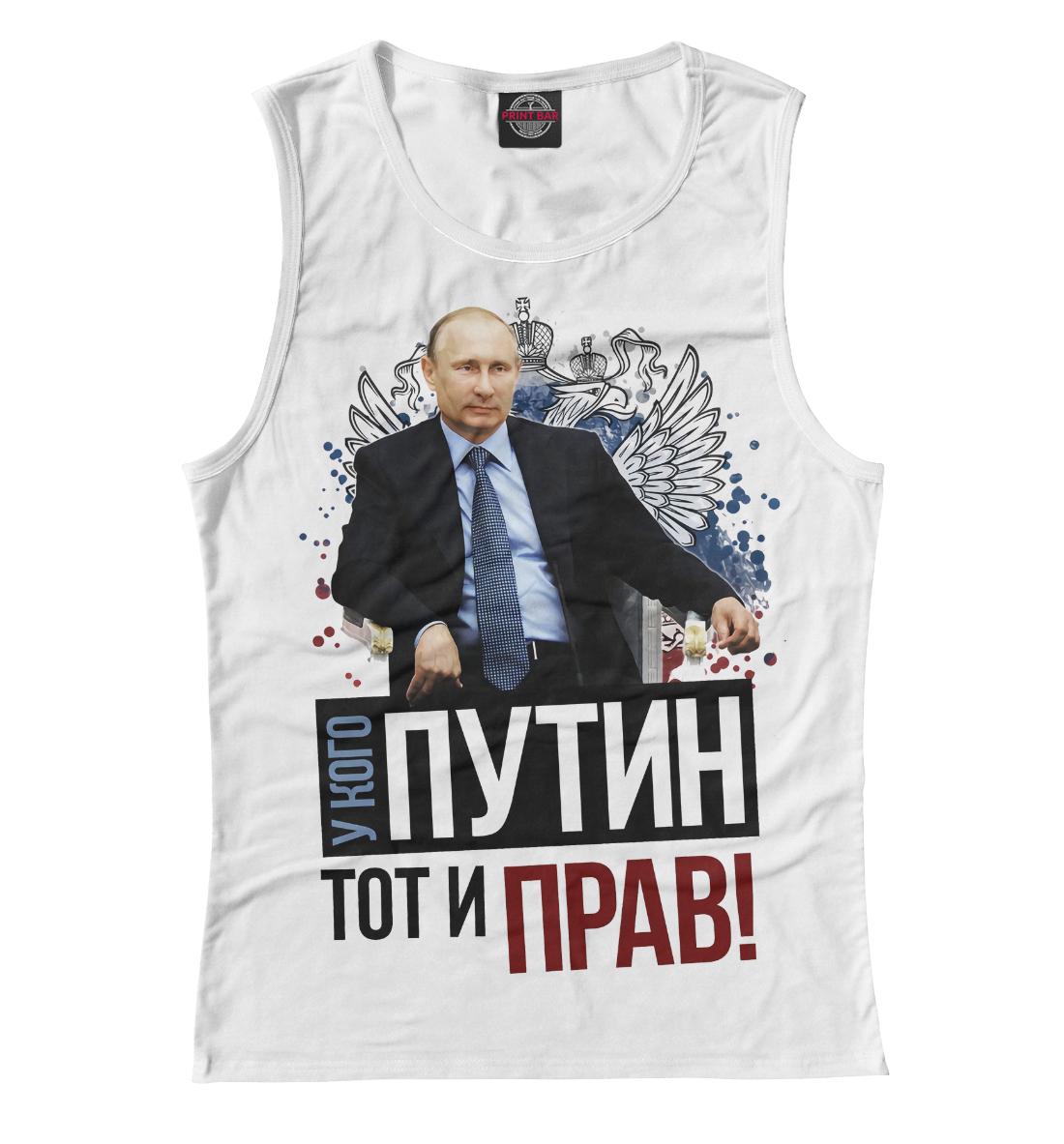 Купить У кого Путин, тот и прав, Printbar, Майки, PUT-371639-may-1