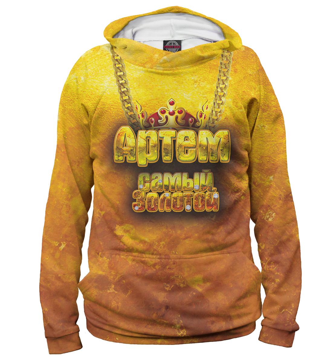 Купить Артем — самый золотой, Printbar, Худи, ATM-474473-hud