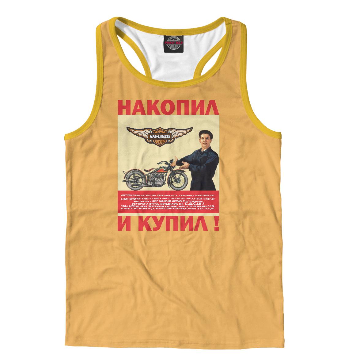 Купить Накопил и купил!, Printbar, Майки борцовки, APD-383367-mayb-2