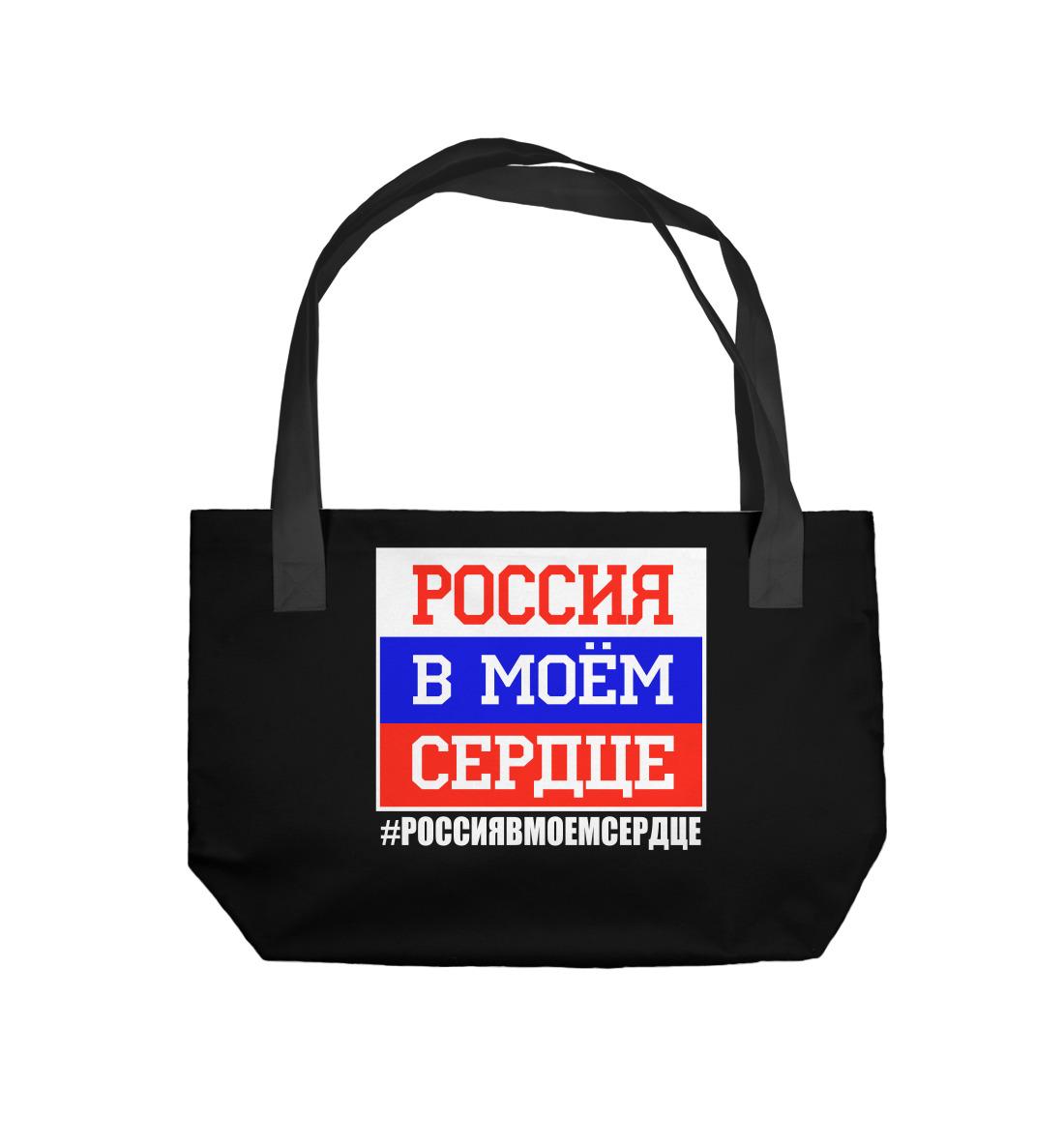 Россия в моем сердце