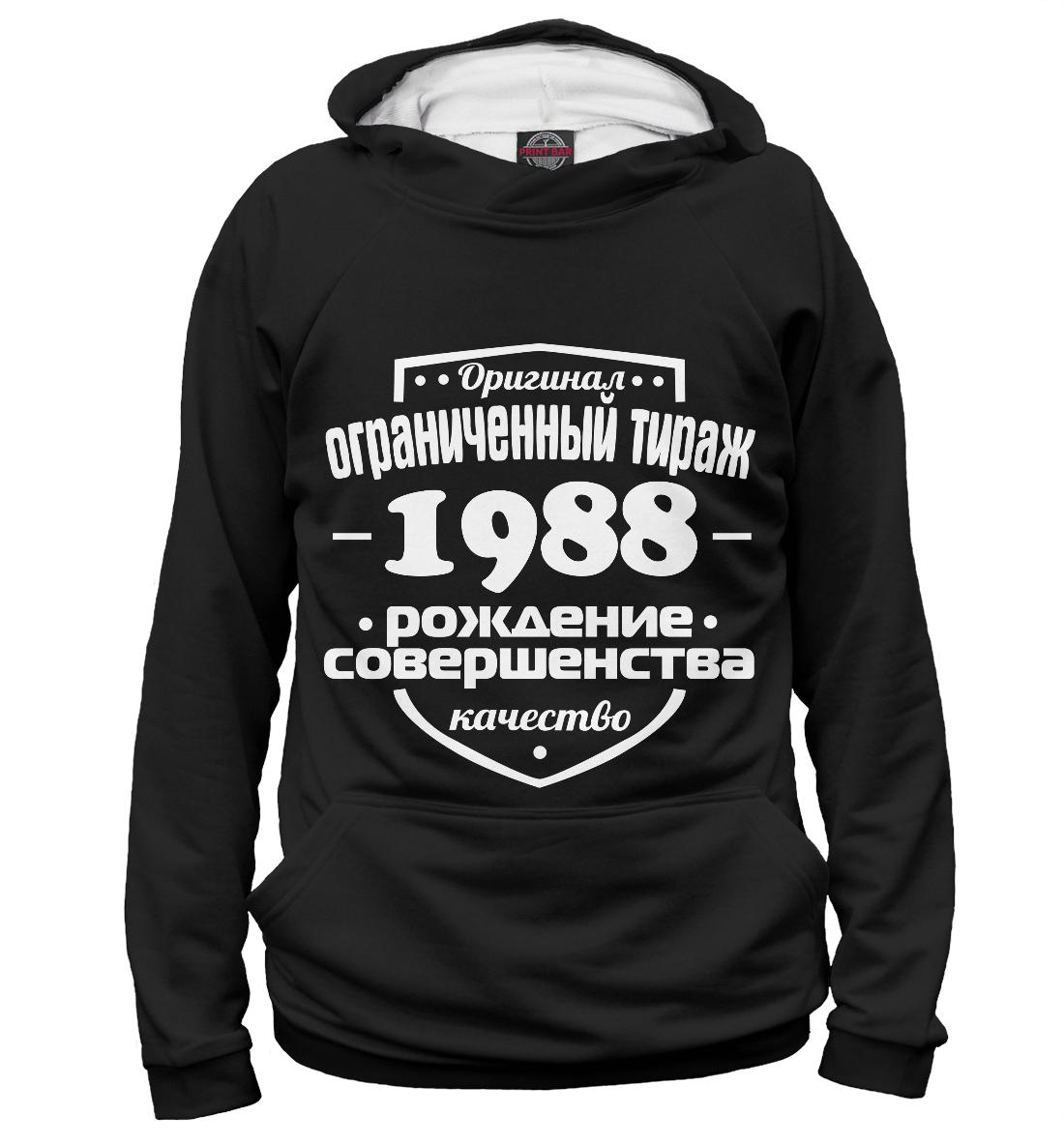 Купить Рождение совершенства 1988, Printbar, Худи, DVV-923222-hud-2