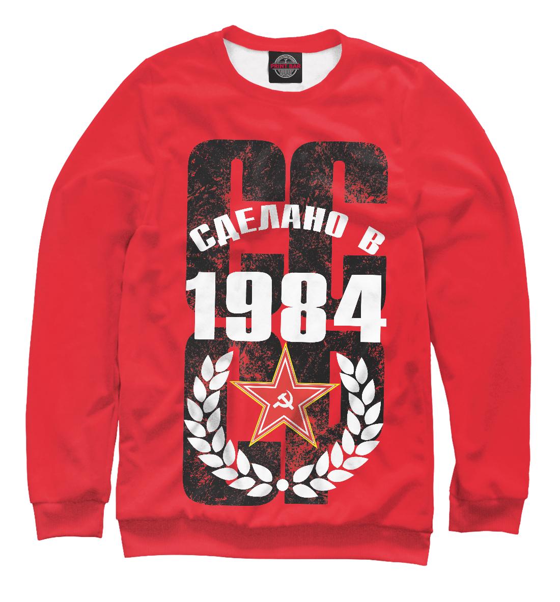Купить Сделано в СССР 1984, Printbar, Свитшоты, DVC-152807-swi-2