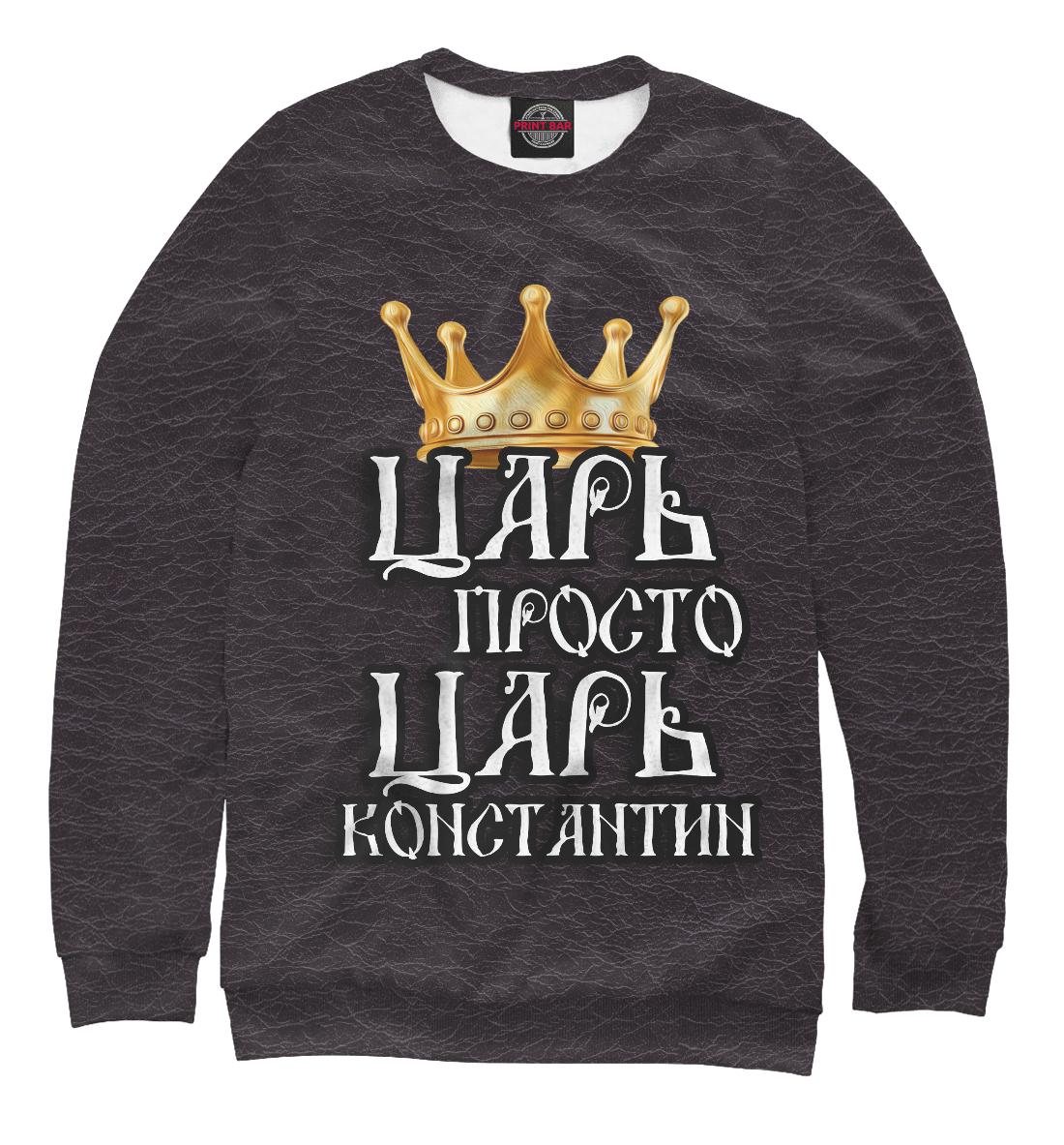 Купить Царь Константин, Printbar, Свитшоты, KST-657410-swi-2