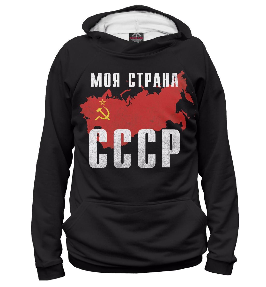 Купить Моя страна - СССР, Printbar, Худи, SSS-551754-hud-2