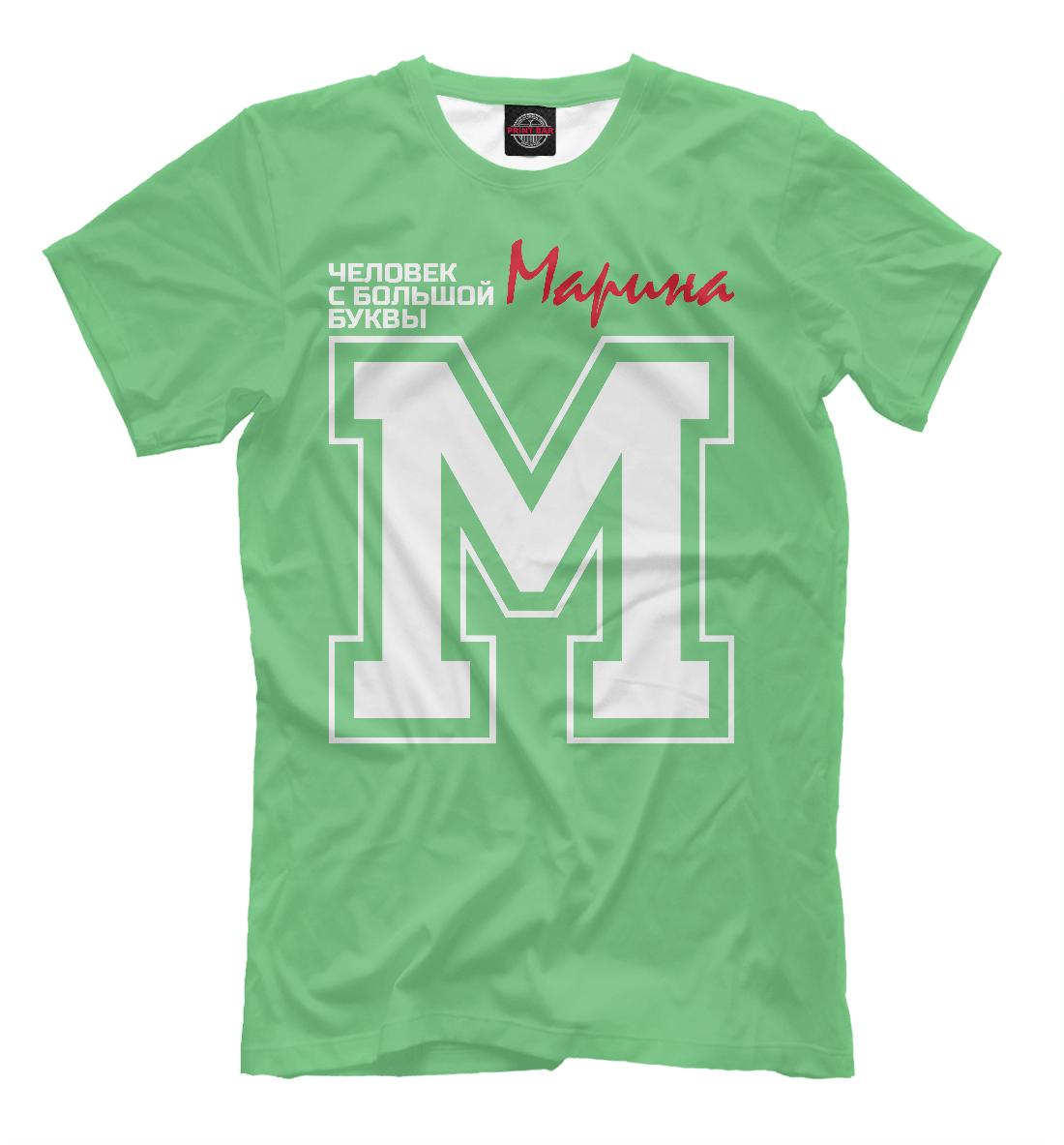 Купить Марина - это человек с большой буквы, Printbar, Футболки, IMR-783247-fut-2