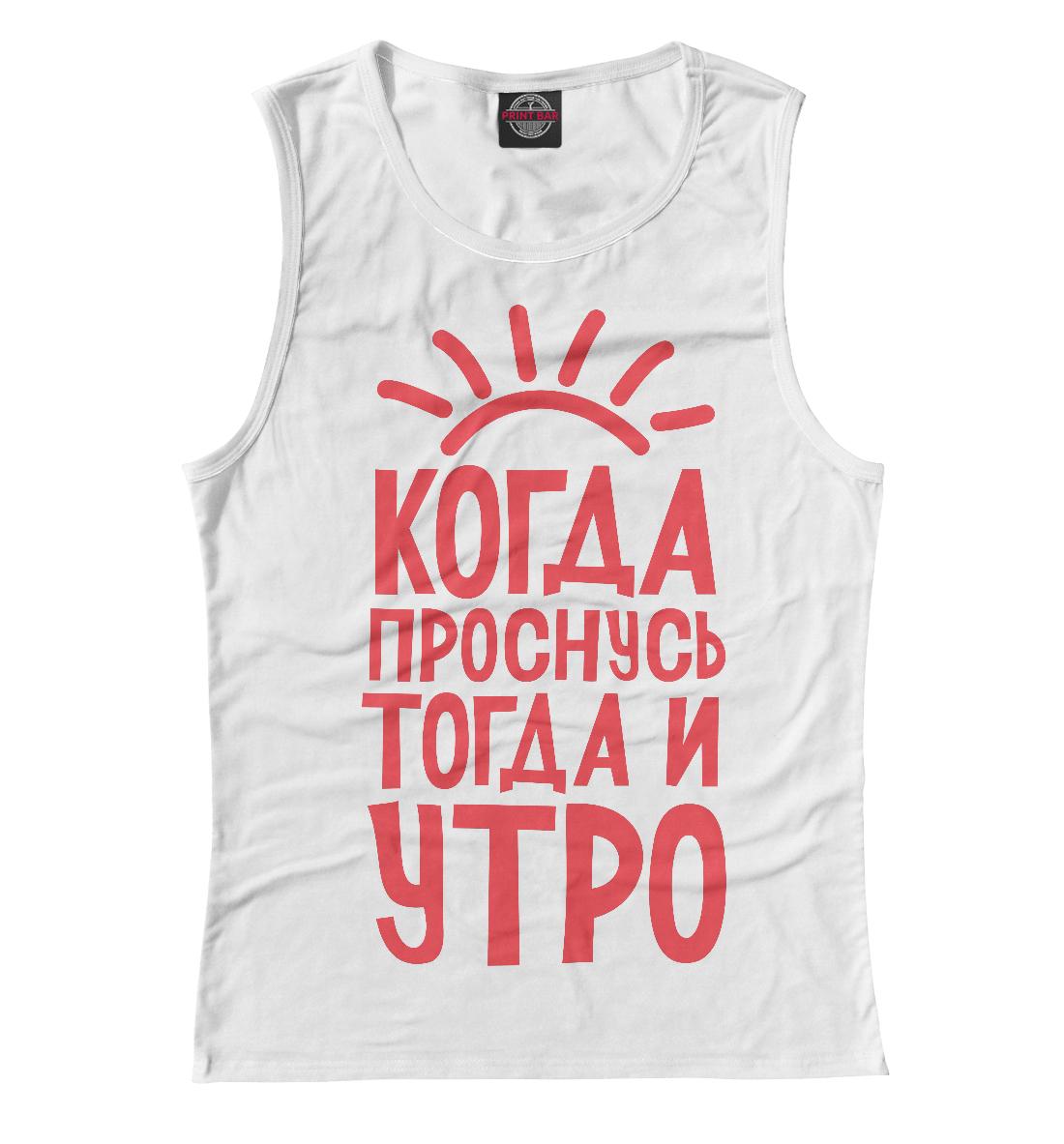 Купить Когда проснусь, тогда и утро, Printbar, Майки, NDP-118616-may-1