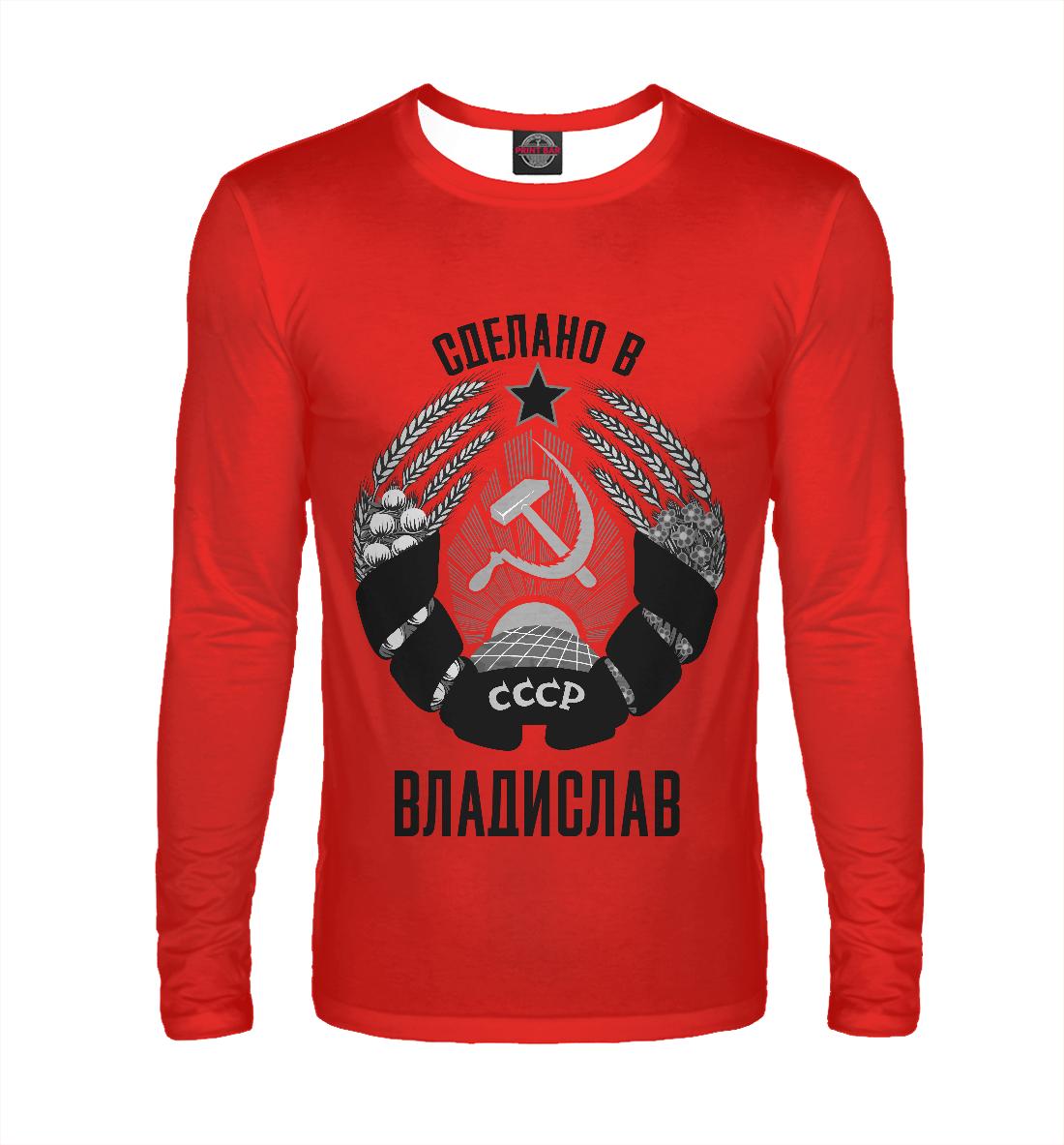 Фото - Владислав сделано в СССР владислав сделано в ссср
