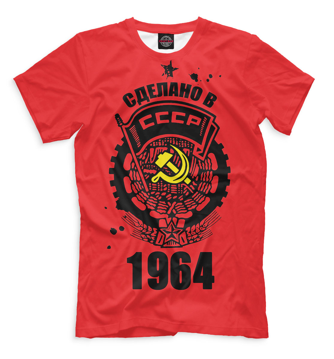 Купить Сделано в СССР — 1964, Printbar, Футболки, DHC-284543-fut-2