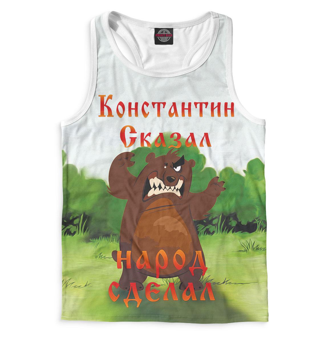 Купить Константин сказал, Printbar, Майки борцовки, KST-802805-mayb-2