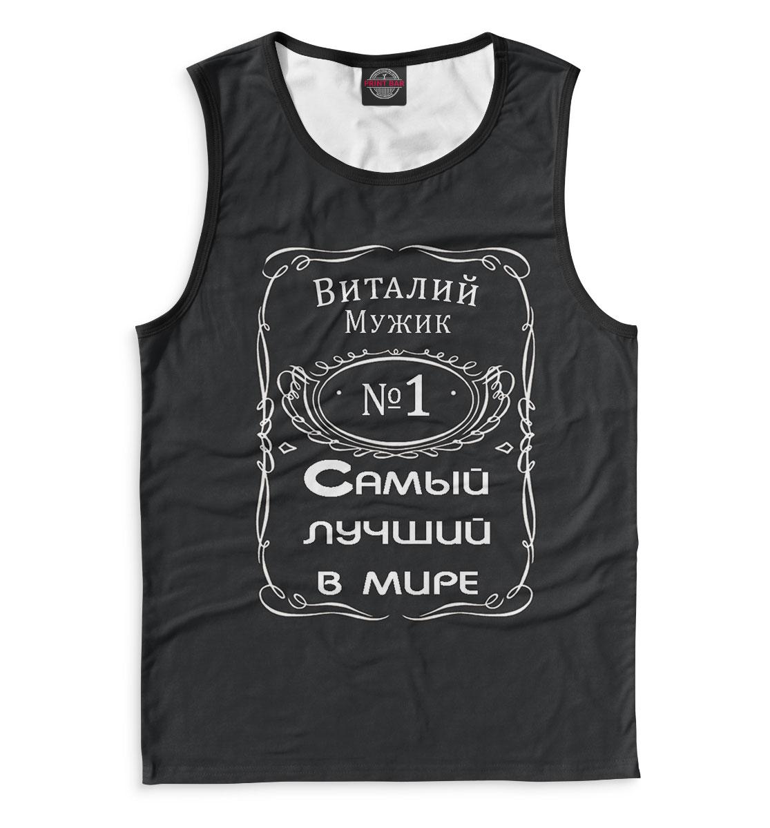 Купить Виталий — самый лучший в мире, Printbar, Майки, IMR-141591-may-2