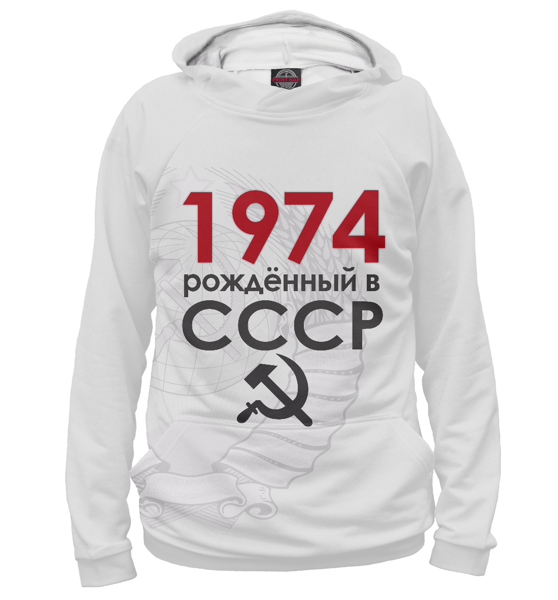 Купить Рожденный в СССР 1974, Printbar, Худи, DSC-864879-hud-2
