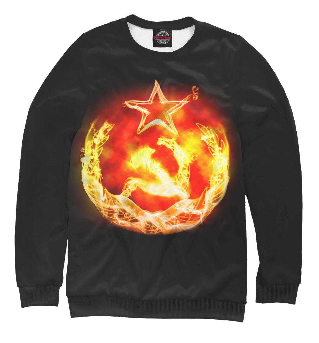 Купить Огненный СССР, Printbar, Свитшоты, SSS-157193-swi-1