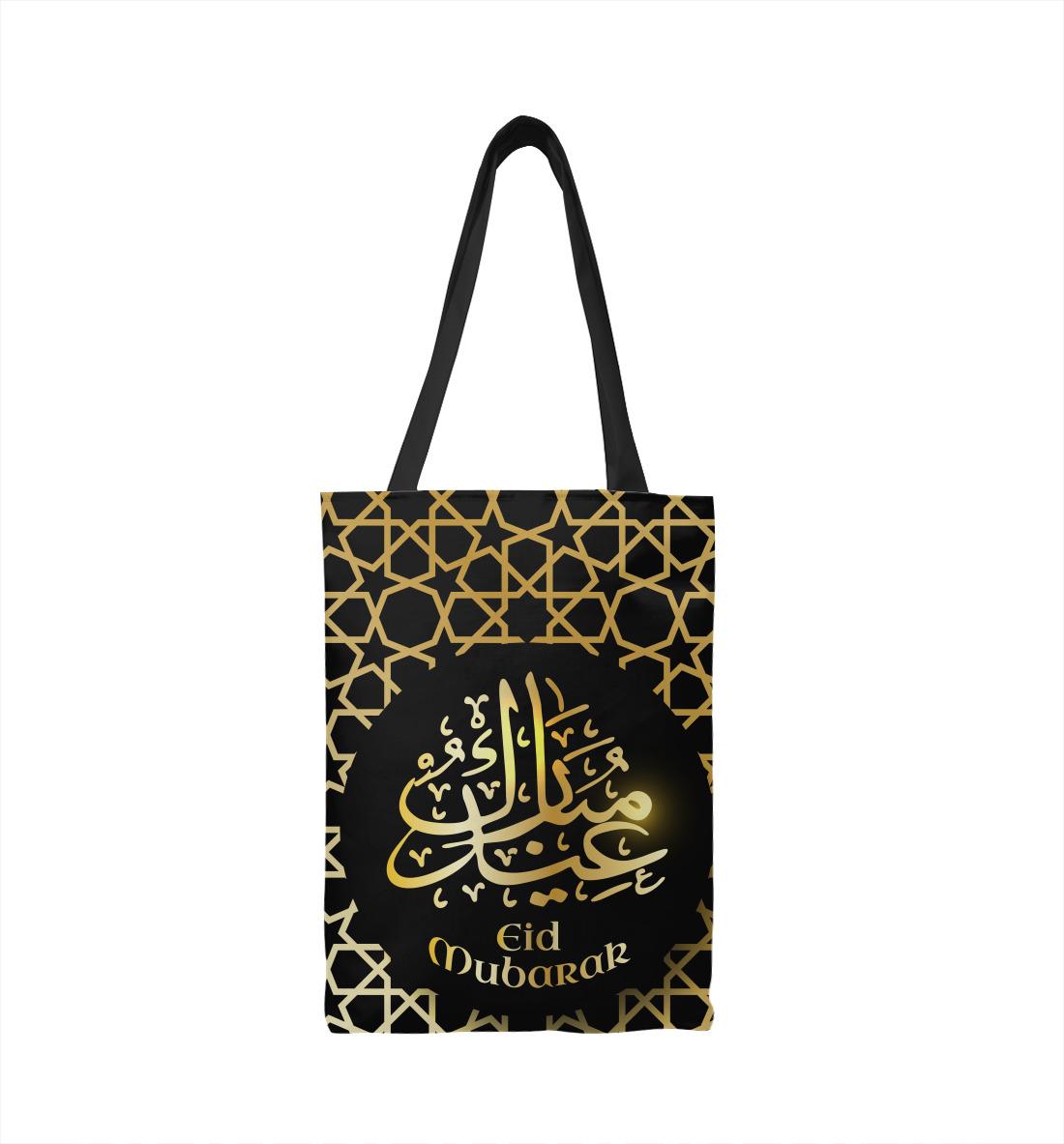 Eid Mabarar