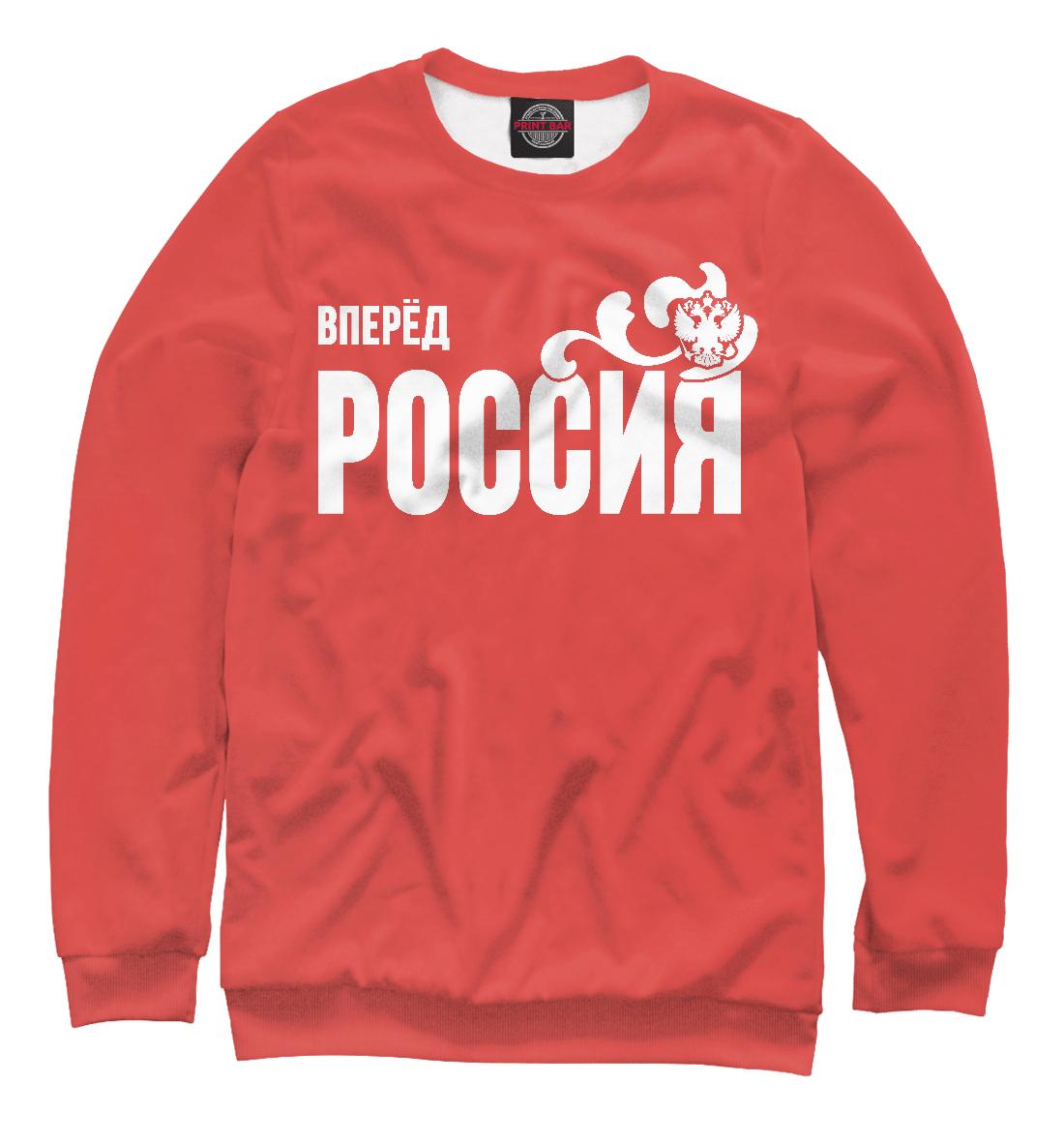 Купить Вперёд Россия, Printbar, Свитшоты, SRF-953456-swi-1