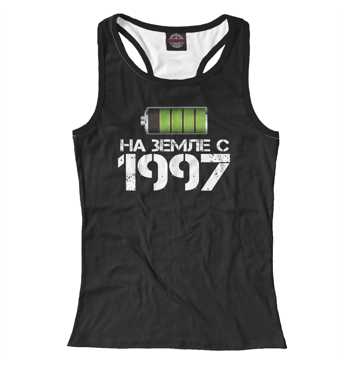 Купить На земле с 1997, Printbar, Майки борцовки, DDE-812199-mayb-1