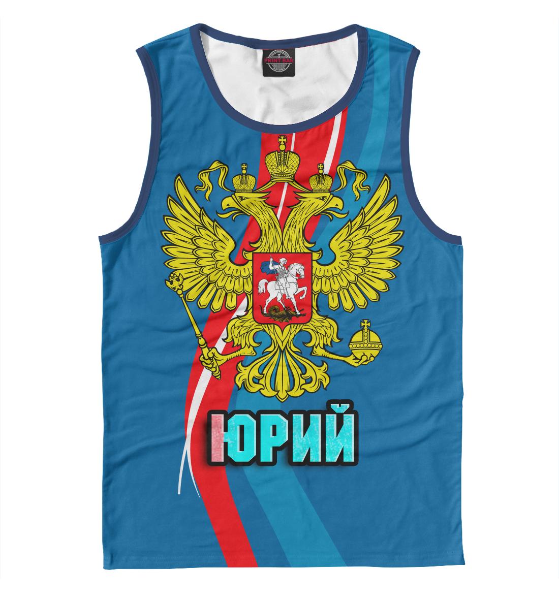 Купить Герб Юрий, Printbar, Майки, YUR-664654-may-2