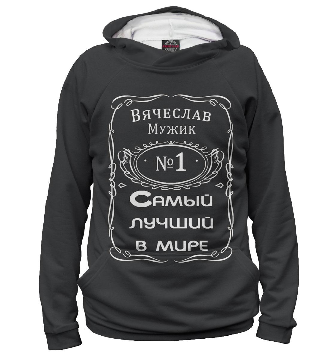 Купить Вячеслав — самый лучший в мире, Printbar, Худи, IMR-817792-hud