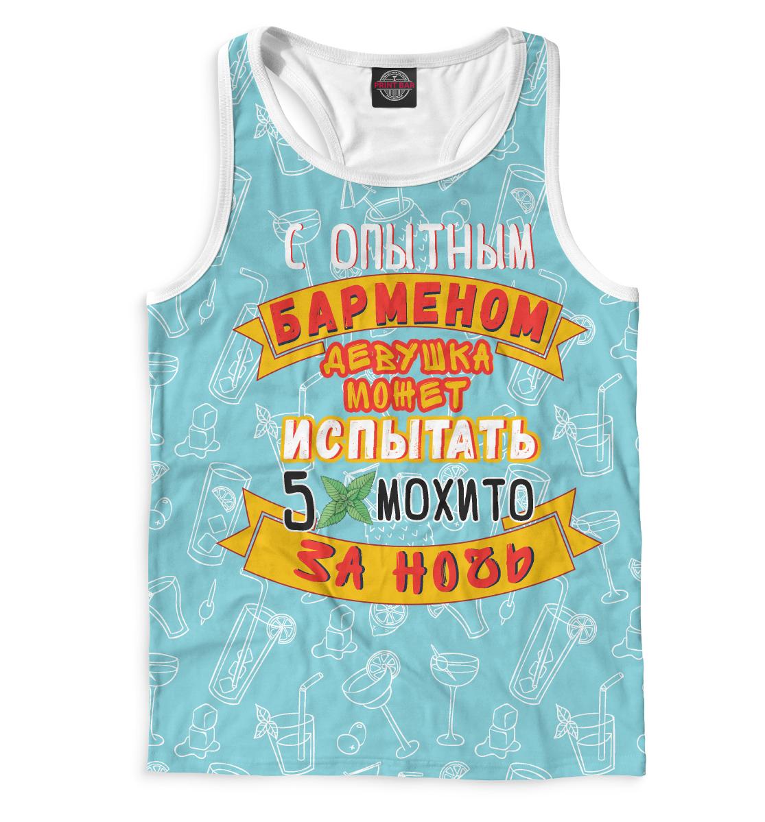 Купить Опытный бармен, Printbar, Майки борцовки, BAR-921227-mayb-2