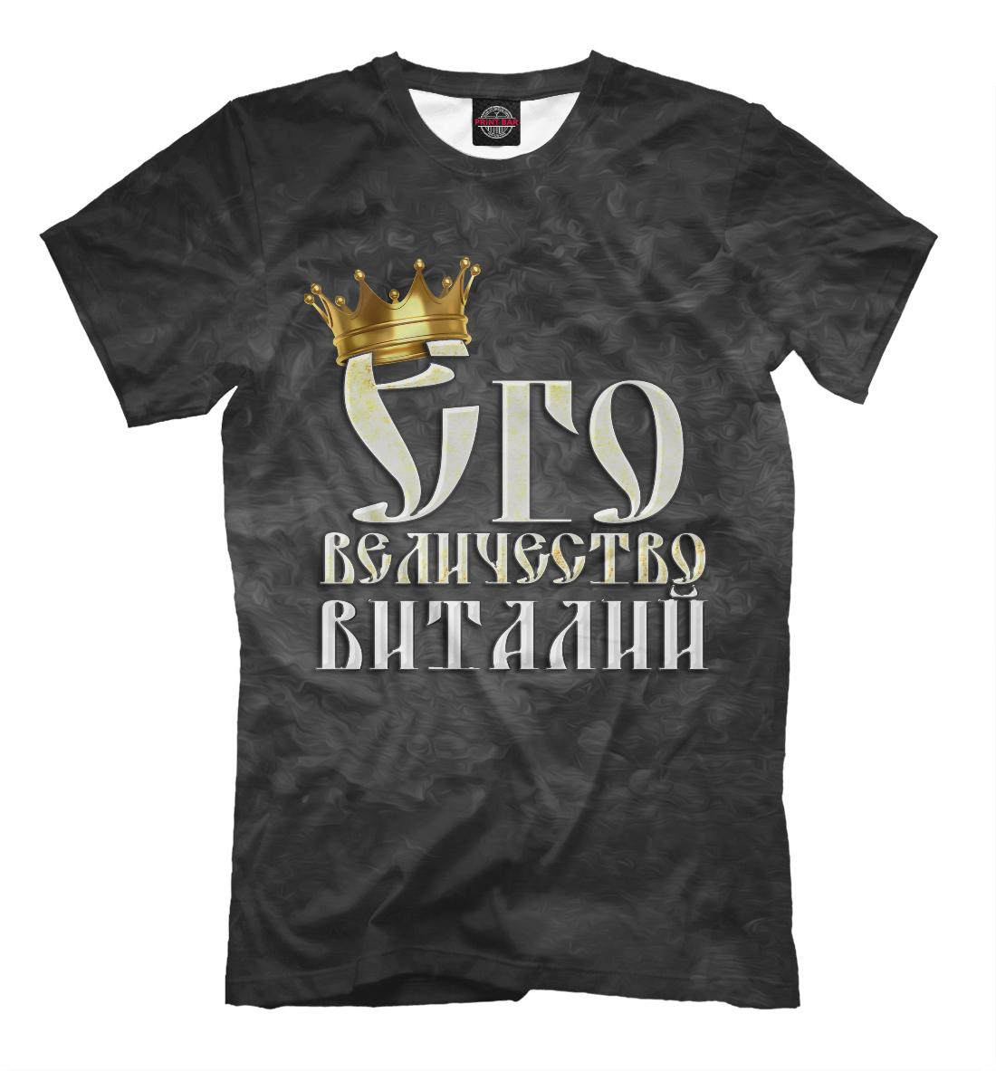 Купить Его величество Виталий, Printbar, Футболки, IMR-996544-fut-2